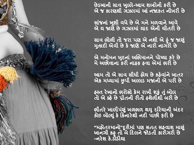 छेडखानी साव खुल्ले-आम शब्दोनी करी छे Gujarati Gazal By Naresh K. Dodia
