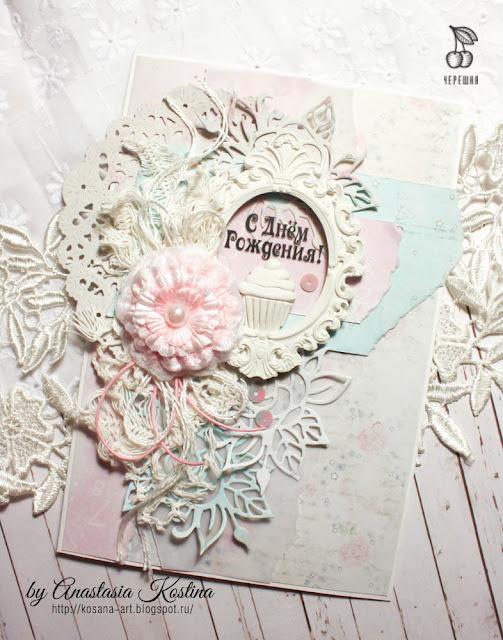 открытка, открытка ручной работы, женская открытка, открытка для девушки, открытка для женщины, открытка с днем рождения, нежная открытка, Костина Анастасия, kosana art