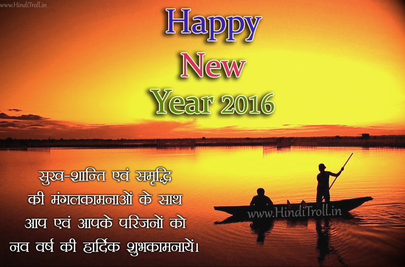 Happy New Year 2016 HD Wallpaper | नव वर्ष की हार्दिक शुभकामनायें | Happy New Year Hindi Quotes Wallpaper | Happy New Year 2016 Hindi Picture