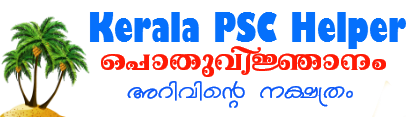 Kerala PSC Malayalam GK Questions