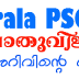 Kerala PSC Malayalam GK Questions and Answers - 01