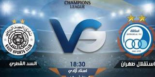 مشاهدة مباراة السد القطري واستقلال طهران بث مباشر بتاريخ 17-09-2018 دوري أبطال آسيا