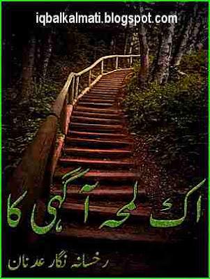 Urdu Novels Free