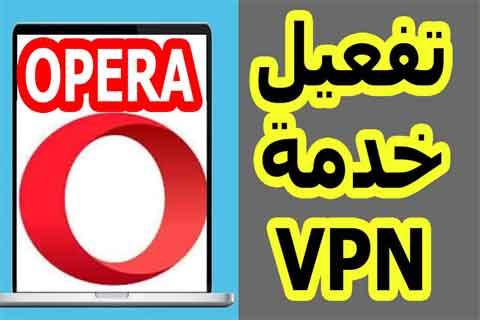 تفعيل VPN على متصفح اوبرا ويب براوزر