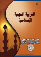 تحميل كتاب التربية الدينية الاسلامية للصف الثانى الاعدادى الترم الثانى