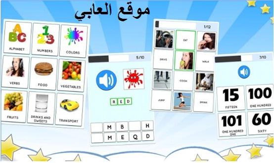 تحميل لعبة تعلم اللغة الانجليزية للكمبيوتر و الموبايل الاندرويد English For Children