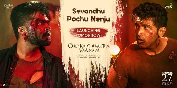 Sevandhu Pochu Nenju Lyrics in Tamil and English Meaning