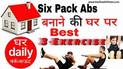 Six Pack Abs बनाने की Best 3 Exercises