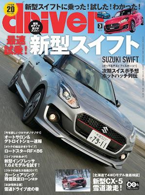 [雑誌] driver(ドライバー) 2017年03月号 Raw Download