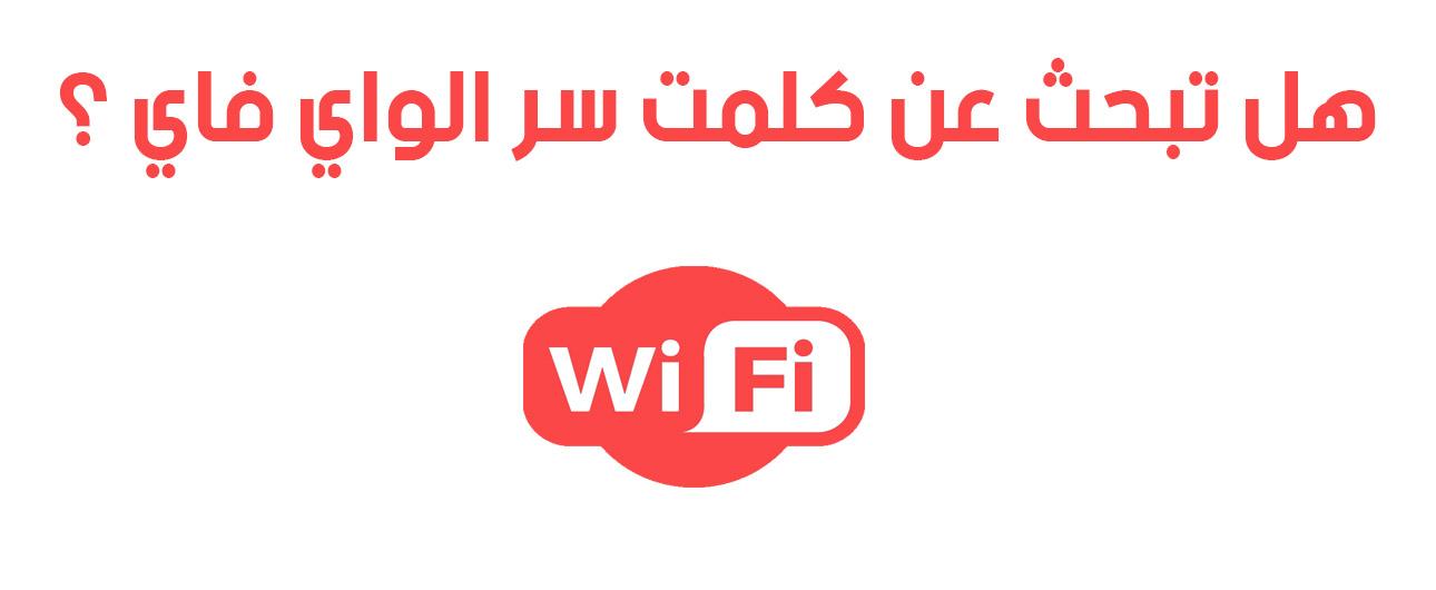 أفضل 3 تطبيقات لمعرفة كلمت سر الواي فاي wifi
