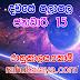 රාහු කාලය | ලග්න පලාපල 2019 | Rahu Kalaya 2019 |2019-01-15