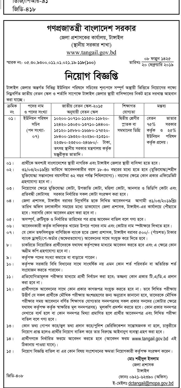 Tangail is a district Job Circular 2019