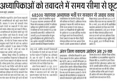 ✉ UP Teacher Transfer 2018 News Online Form Name List Hindi ✉
