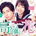 Imagen promocional y más integrantes del reparto de la serie de live action del manga Takane & Hana