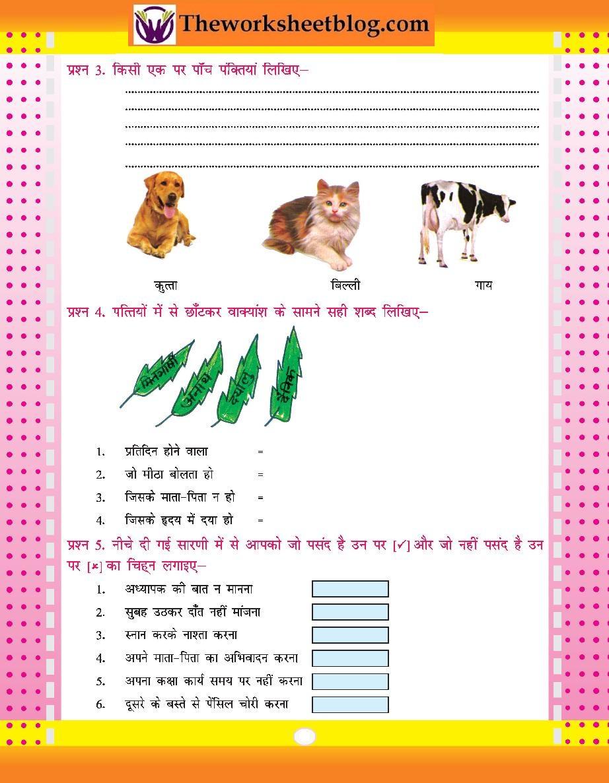 hight resolution of Free CBSE hindi printable Practice Worksheet for Hindi Grammar. -  Theworksheetsblog