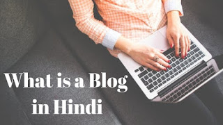 what is a Blog in Hindi - Blogging kya hai