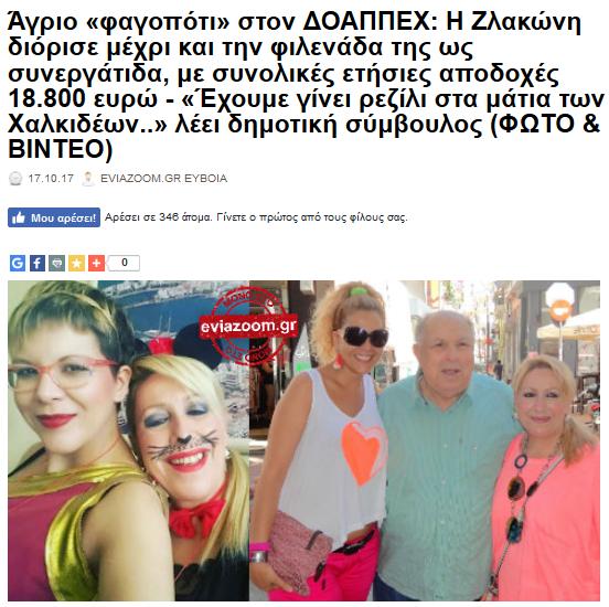 http://www.eviazoom.gr/2017/10/agrio-fagopoti-ston-doappex.html