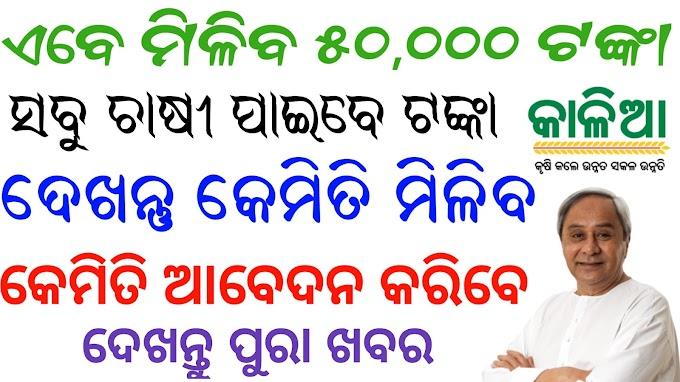 Kalia Yojana Kalia Farmer 50,000 Loan No interested loans