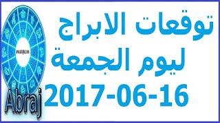 توقعات الابراج ليوم الجمعة 16-06-2017