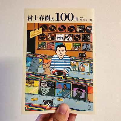 「村上春樹の100曲」装画