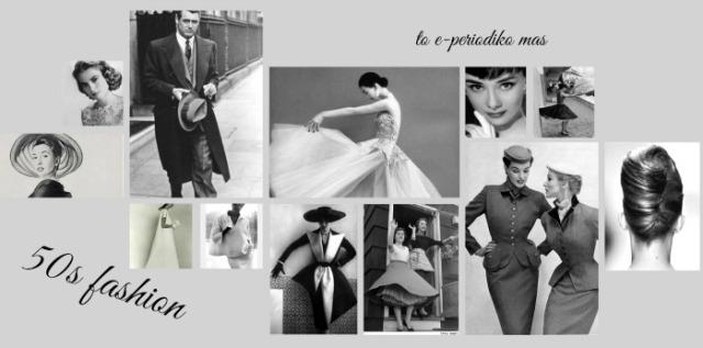 Η μόδα και οι σχεδιαστές της δεκαετίας του '50