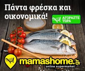 mamashome