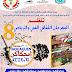 الإعلان عن تنظيم الدورة الثامنة للمهرجان الثقافي والفني بدوار إمجكاكن