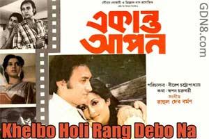 Khelbo Holi Rong Debo Na - Asha Bhosle & Kavita Krishnamurthy