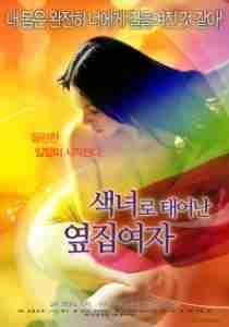 Born as amorous woman (2014)