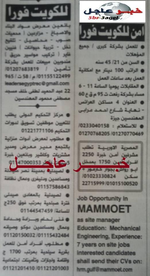 وظائف كثيرة ومتنوعة للجميع بدولة الكويت منشورة بجريدة الاهرام اليوم 5 / 2 / 2016