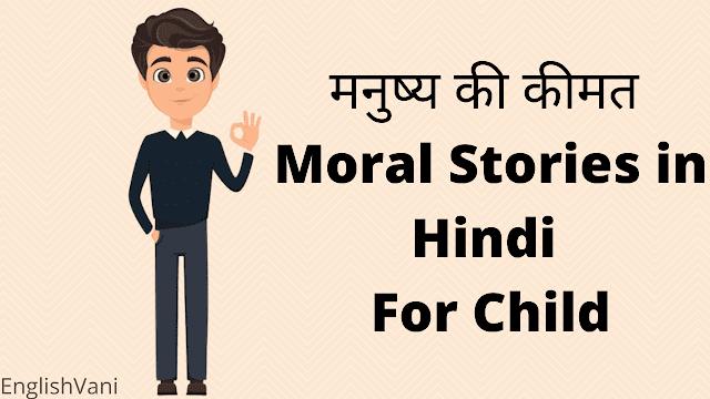 मनुष्य की कीमत Moral Stories in Hindi For Child