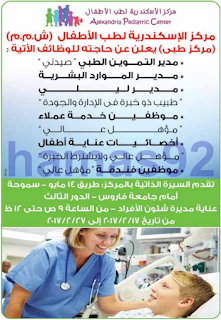 وظائف جريدة الوسيط الاسكندرية الجمعة 17-02-2017