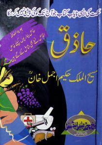 Haziq Urdu PDF Hikmat Book by Hakeem Ajmal Khan