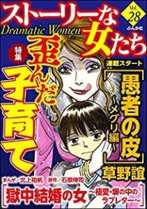 制服でヴァニラ・キス 第01-03巻 [Seifuku de Vanilla Kiss vol 01-03]
