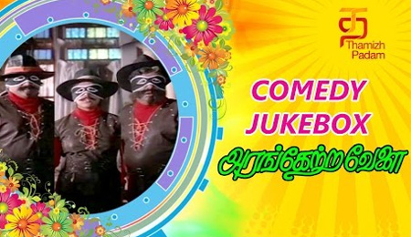 Arangetra Velai Full Movie Comedy | Comedy Jukebox | Prabhu | Revathi | Ilayaraja | Thamizh Padam