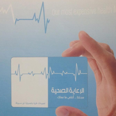 تعرف على الأوراق التى تتطلبها استخراج بطاقة صحية للعاملين بالقطاع الحكومى