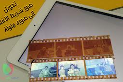 كيفية تحويل صور شريط الافلام الى صوره عن طريق الفوتوشوب