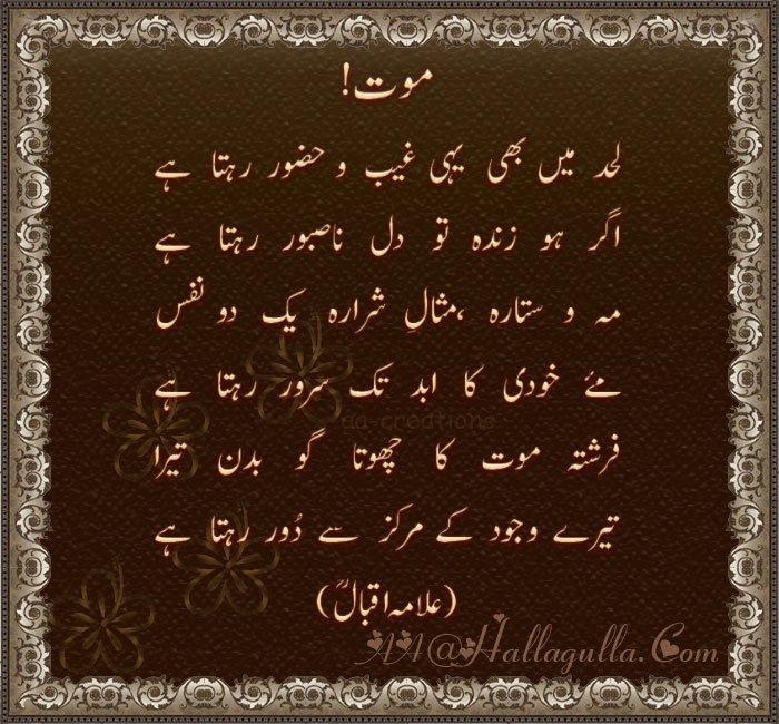 Iqbal Urdu Shayari Images: Dr.Allama Muhammad Iqbal: Allama Muhammad Iqbal's Poetry