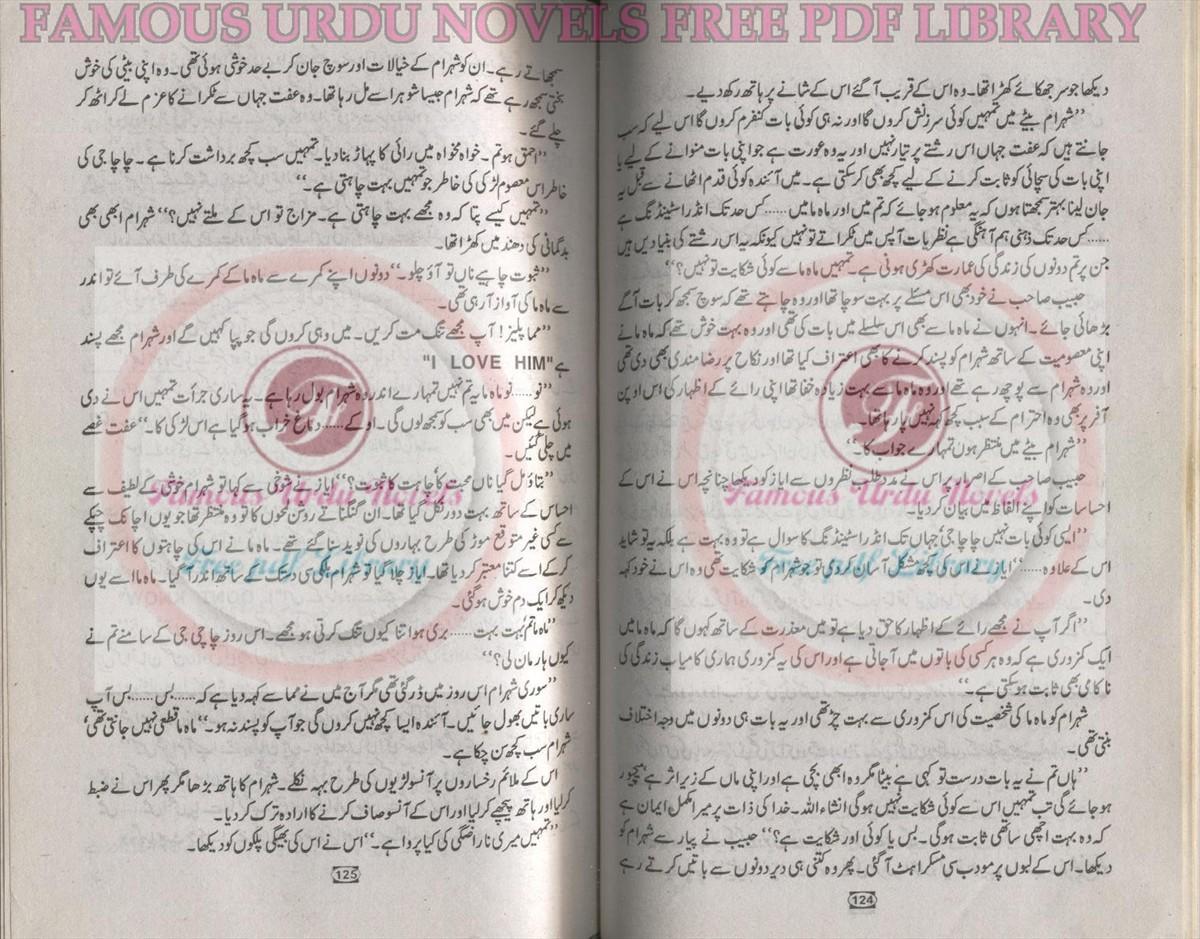 Seep sadaf aur sahil by rukh chaudhary ki