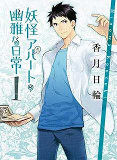 """Las novelas """"Youkai Apato no Yuuga na Nichijou"""" de Hinowa Kozuki tendrán adaptación anime"""