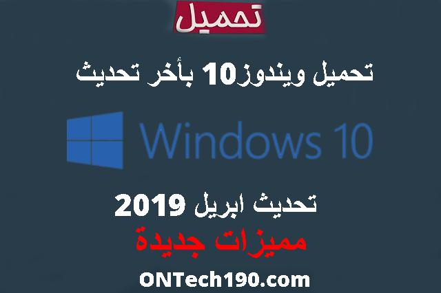 تحميل ويندوز 10 لغة انجليزية و عربية وفرنسية 32 64 بت نسخة