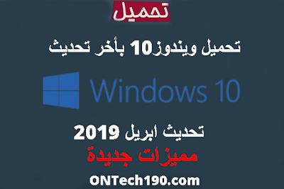 تحميل ويندوز 10 لغة انجليزية و عربية وفرنسية 32 / 64 بت نسخة خام اصلية| تحديث ابريل 2019