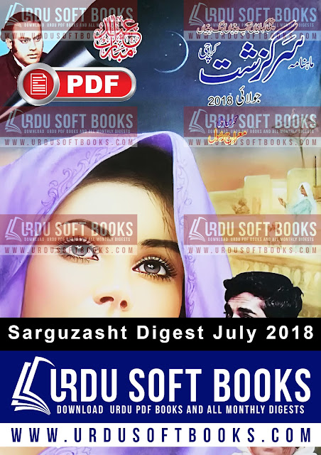 Sarguzasht Digest July 2018