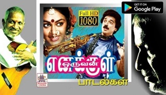 Enakkul oruvan All songs