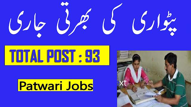 Patwari New Jobs 2020 Apply Now