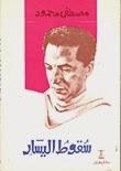 تحميل كتاب سقوط اليسار pdf د.مصطفى محمود