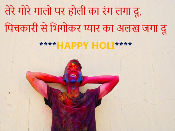 holi messages, holi messages download, holi messages collection
