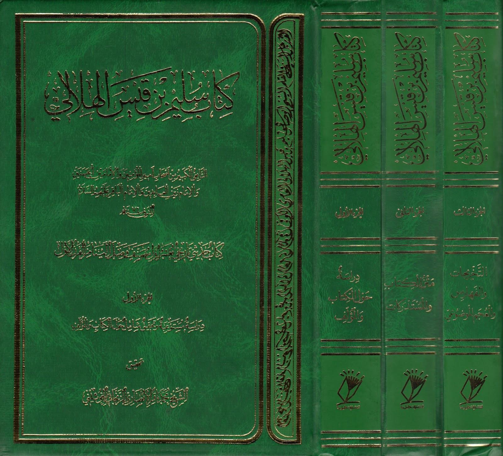 كتاب سليم بن قيس الهلالي pdf