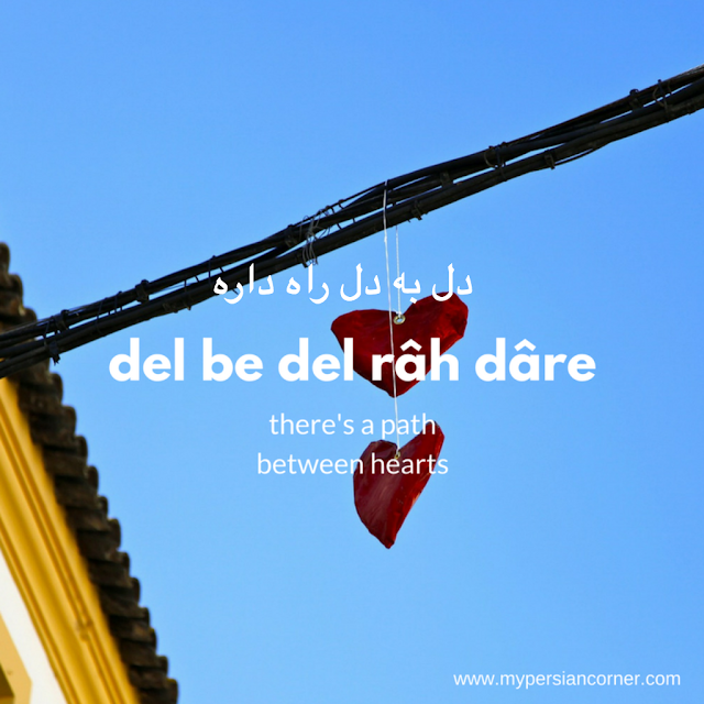 Del be del rah dare | there's a path between hearts | Persian | Farsi