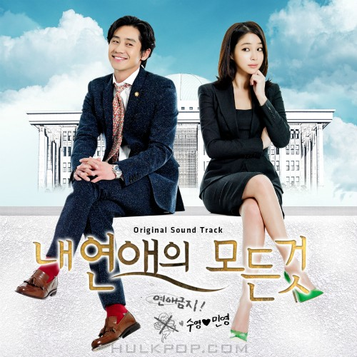 Various Artists – All About My Romance OST